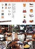 Walker's Style 東京ウォーカー特別編集 おいしい東京レトロ探険 (ウォーカームック 113)
