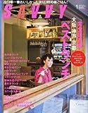 SAVVY (サビィ) 2012年 01月号 [雑誌]