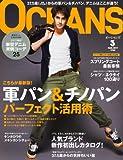 OCEANS (オーシャンズ) 2011年 03月号 [雑誌]
