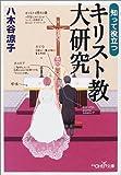 知って役立つキリスト教大研究 (新潮OH!文庫)(八木谷 涼子)