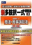 司法試験・法科大学院対策 新多肢択一式問題集〈3〉民事系2(商法・民事訴訟法)
