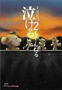 泣ける2ちゃんねる (2ch+BOOKS(1))