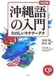 沖縄語の入門―たのしいウチナーグチ