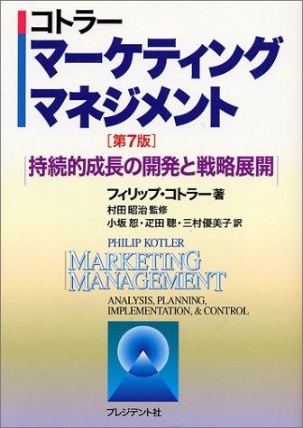 マーケティングマネジメント―持続的成長の開発と戦略展開