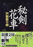 秘剣 花車 (新潮文庫)