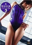 競泳水着フェティシズム 3 [DVD]