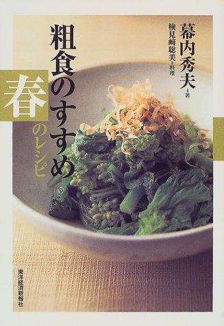 粗食のすすめ 春のレシピ