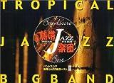 バンドスコア 熱帯JAZZ楽団ベスト2