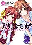 大好きです!!魔法天使こすもす(5) (角川コミックス・エース)