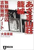 「あさま山荘」籠城—無期懲役囚・吉野雅邦ノート (祥伝社文庫)
