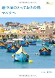 地中海のとっておきの島マルタへ (旅のヒントBOOK)