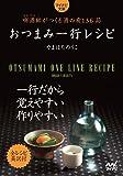 おつまみ一行レシピ / やまはた のりこ のシリーズ情報を見る