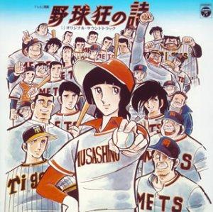 野球狂の詩・勇気のテーマ/堀江美都子【1977年】