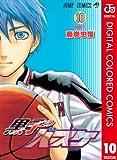 黒子のバスケ カラー版 10 (ジャンプコミックスDIGITAL)