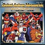 ロボットアニメメモリアル Vol.3