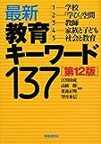 最新教育キーワード137