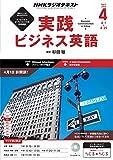 NHKラジオ 実践ビジネス英語 2015年 4月号 [雑誌] NHKテキスト