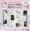 かわいい手帳の描き方レッスン! (玄光社MOOK)