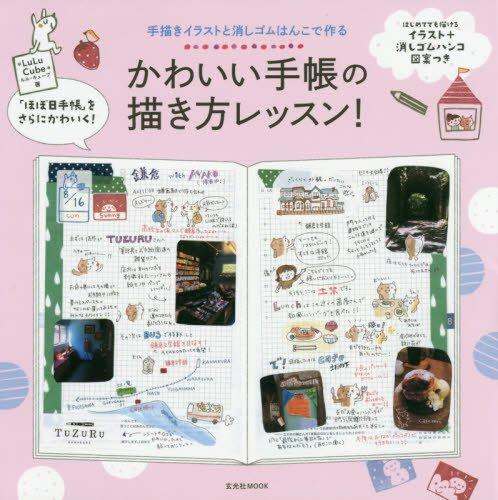 かわいい手帳の描き方レッスン!