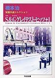 S&Gグレイテスト・ヒッツ+1―橋本治短篇小説コレクション (ちくま文庫)