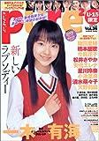 ピュアピュア Vol.36 (タツミムック)