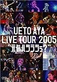 上戸彩 DVD 「UETO AYA LIVE TOUR 2005」