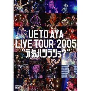 UETO AYA LIVE TOUR 2005