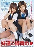 妹達の脚責め NFDM-046 [DVD][アダルト]