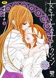 女の子×女の子コレクション 3 (シガレットコミックス)