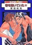 春を抱いていた 9 (9) (スーパービーボーイコミックス)