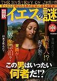 図説 イエスの謎―キリストと呼ばれる男の正体に迫る決定版!!
