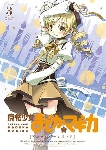 魔法少女まどか☆マギカ アンソロジーコミック (3)