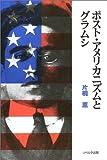 ポスト・アメリカニズムとグラムシ
