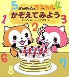 ぽかぽか森のラスカル〈2〉かぞえてみよう (ぽかぽか森のラスカル (2))