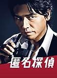 匿名探偵 DVD BOX(5枚組)