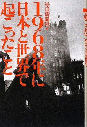 1968年に日本と世界で起こったこと