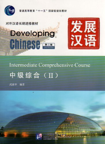 Developing Chinese: Intermediate Comprehensive Course 2 (2nd Ed.) (w/MP3)
