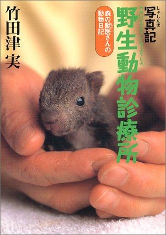 写真記 野生動物診療所 (森の獣医さんの動物日記)