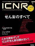 ICNR Vol.2 No.1(Intensive Care Nursing Review): せん妄のすべて