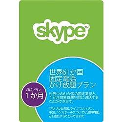 Skype月額プラン 世界61か国 固定電話 かけ放題プラン