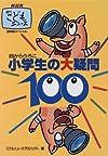 目からうろこ NHK週刊こどもニュース・スペシャル小学生の大疑問100