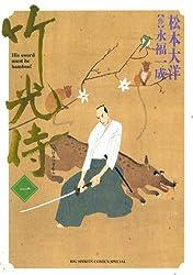 竹光侍(1)