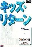 キッズ・リターン [DVD]