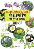 ひと目で見分ける250種 高山植物ポケット図鑑 (新潮文庫)