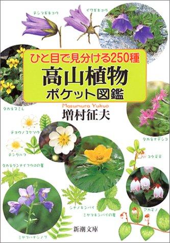高山植物ポケット図鑑