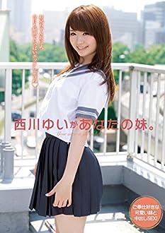 西川ゆいがあなたの妹。 ご奉仕好きな可愛い妹と中出しSEX!  無垢 [DVD]