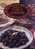 酒井美代子の今夜は台湾料理―海鮮・蒸しもの・粥・麺・点心・デザート75種