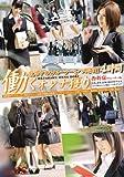働くオンナ獲り vol.15 [DVD]