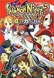 コミック サモンナイト3 4コマカーニバル (Koei game comics)