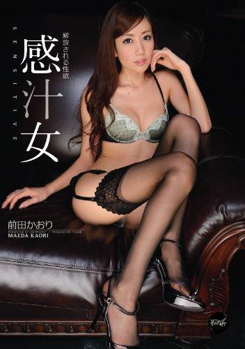 感汁女 前田かおり アイデアポケット [DVD]